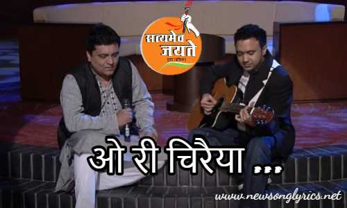 ओ री चिरैया O Ri Chiraiya Lyrics in Hindi – Satyamev Jayate