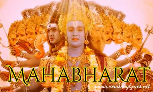 महाभारत (टाइटल) Mahabharat (Title) Lyrics, hai katha sangraam kee lyrics in hindi