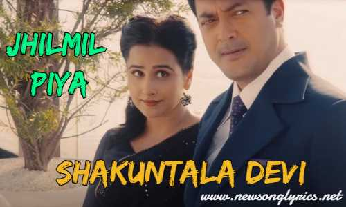 Jhilmil Piya lyrics in hindi,Monali Thakur Jhilmil Piya song lyrics