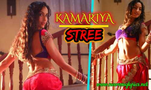 KAMARIYA Lyrics in Hindi-Stree Rajkummar Rao, Shraddha Kapoor