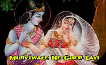 Murliwale Ne Gher Layi Lyrics in Hindi