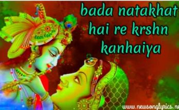 bada natakhat hai lyrics in hindi,krishna bhajan lyrics,janmashtami song