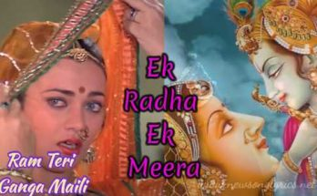 ek raadha ek meera lyrics in hindi,krishna bhajan lyrics,janmashtami song