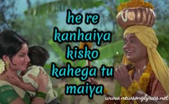 he re kanhaiya lyrics in hindi,krishna bhajan lyrics,janmashtami song