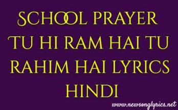 tu hi raam hai tu raheem hai prayer lyrics in english,prayer lyrics,School prayer