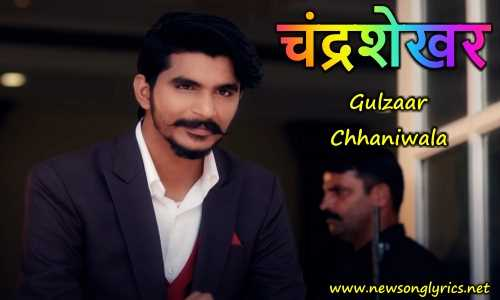 चंद्रशेखर Chandrashekhar Lyrics in hindi Gulzaar Chhaniwala