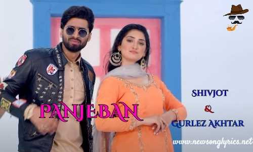 पंजेबन Panjeban Lyrics in hindi Shivjot & Gurlez Akhtar