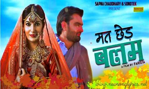 Mat Ched Balam Lyrics in hindi Sapna Chaudhary