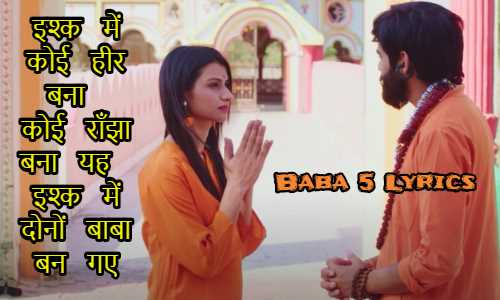 Baba 5 Lyrics In Hindi