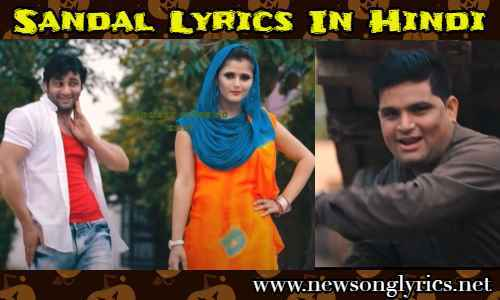 Sandal Lyrics In Hindi