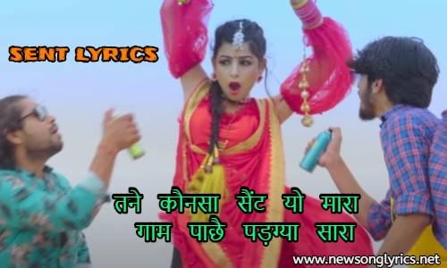 Sent Lyrics In Hindi