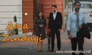 आजा ज़िन्दगी Aaja Zindagi LYRICS IN HINDI Hardeep Grewal
