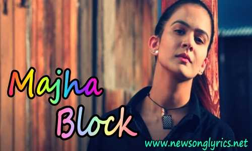 माझा ब्लॉक Majha Block Lyrics In Hindi Prem Dhillon