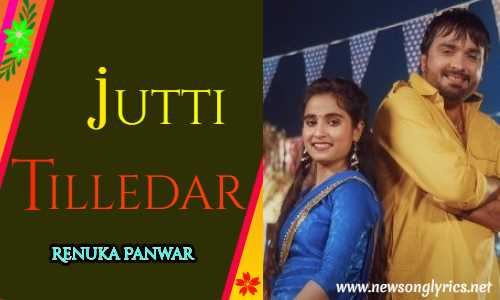 जुत्ती टीलेदार Jutti Tilledar Lyrics in Hindi Renuka Panwar