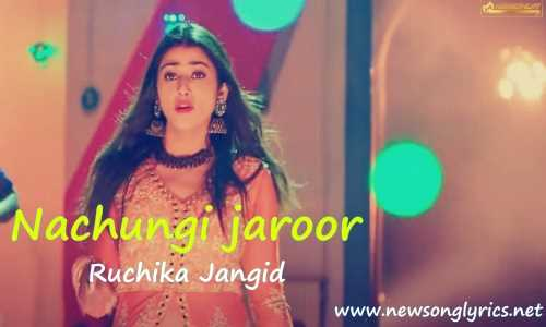 नाचूँगी जरूर Nachungi jaroor Lyrics in Hindi Ruchika Jangid