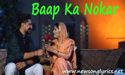 बाप का नोकर Baap Ka Nokar Lyrics in Hindi Renuka Panwar
