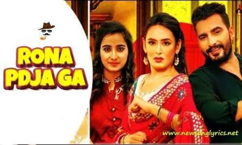 RONA PADJA GA Lyrics in Hindi Renuka Panwar