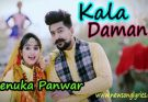 काला दामन Kala Daman Lyrics in Hindi Renuka Panwar