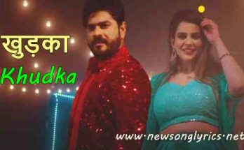 खुड़का Khudka Lyrics in Hindi Vishvajeet Choudhary